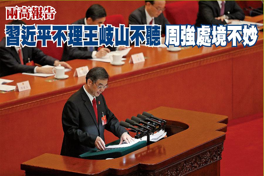 3月12日,中共最高法院院長周強在人大會議上宣讀工作報告,最終收穫最多反對票156票。(Getty Images)