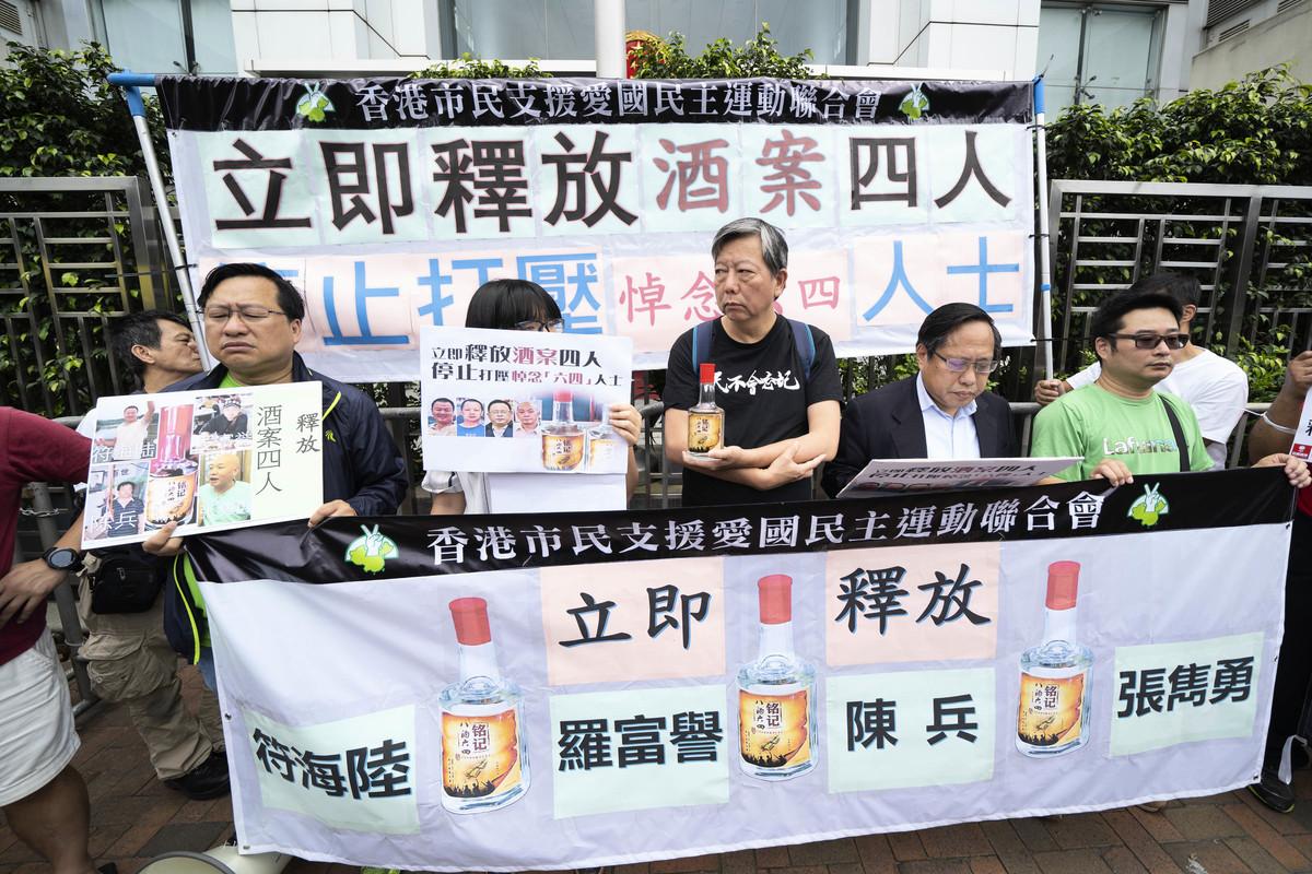 香港支聯會等團體星期五(3月22日)到中聯辦抗議,要求中共釋放「六四酒案」的四名維權人士。(李逸/大紀元)