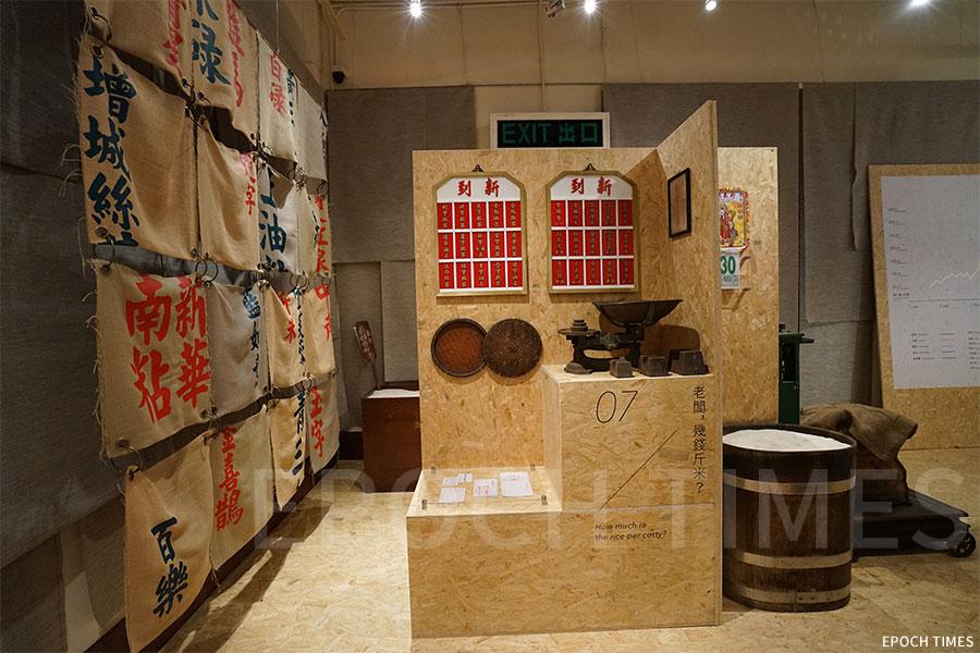 長春社文化古蹟資源中心《米展》在3月23日至6月29日期間舉行,將香港米業的故事娓娓道來。(曾蓮/大紀元)