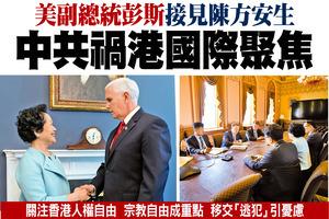 美副總統彭斯接見陳方安生 中共禍港國際聚焦