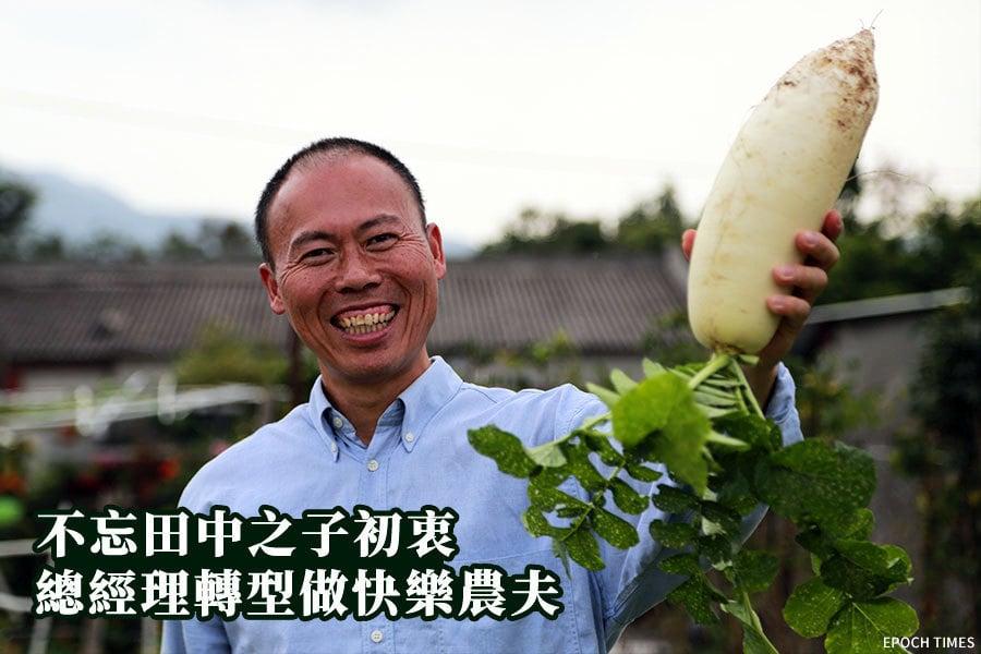 不忘田中之子初衷 總經理轉型做快樂農夫