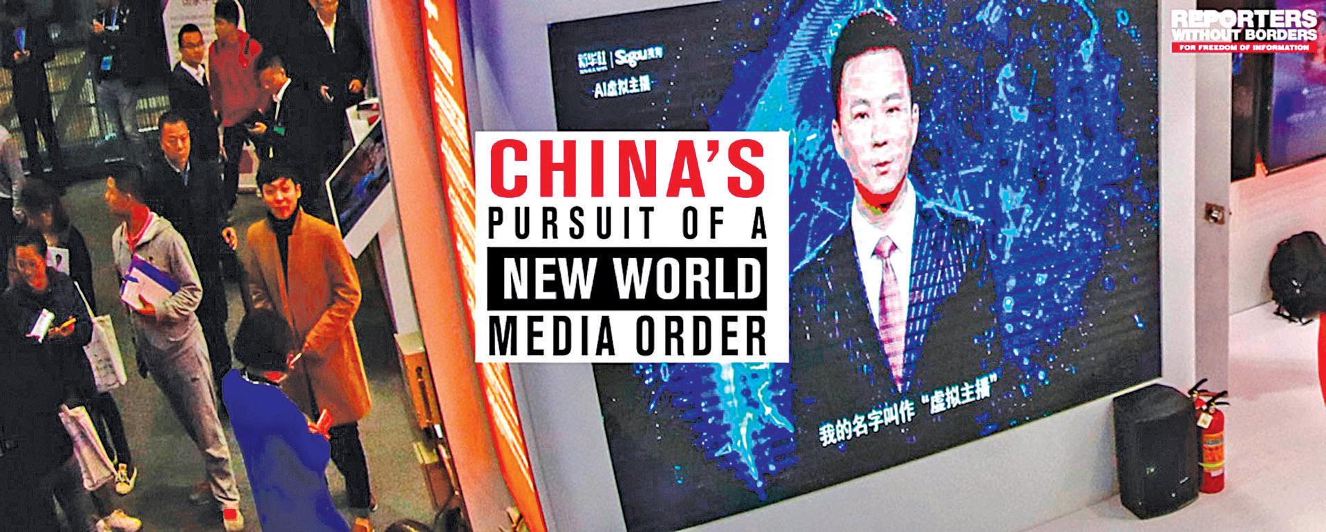 無國界記者組織(RSF)發佈一份新報告,稱中共正試圖在全球範圍內建立「傳媒新秩序」。(RSF)