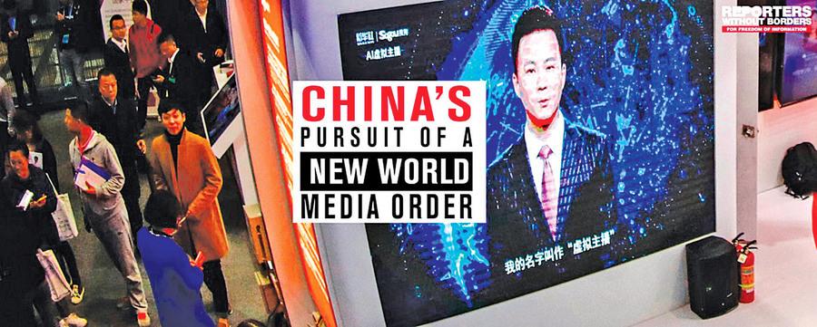 中共欲建立「傳媒新秩序」 威脅全球新聞自由