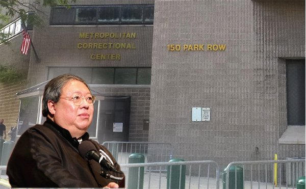 何志平自2017年11月在紐約被捕以來,一直被關押在華埠柏路150號的大都會懲教中心。(蔡溶/大紀元)