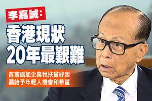 李嘉誠:香港現狀20年最艱難