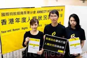 國際特赦:港人權狀況迅速崩壞