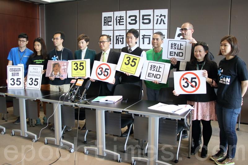 「空氣質素指標檢討」關注組昨日舉行聯合記者會,反對環保署建議放寬PM2.5的可容許超標次數上限。(蔡雯文/大紀元)