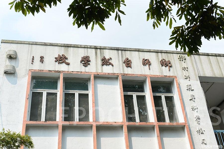 鄉師自然學校校舍的前身為建於1957年的鄉村學校「鄉村師範專科學校同學會學校」。(宋碧龍/大紀元)
