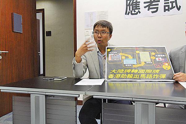 新民主同盟區議員譚凱邦指,大陸車牌持有人可透過「免試換香港牌」並取得國際車牌,成為道路安全漏洞。(新民主同盟提供)
