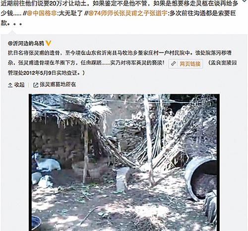 網友披露,抗日名將張靈甫的遺骨至今埋在山東省某村一戶村民院中的羊圈下方任由踩踏,得到張靈甫之子張道宇證實。(網絡截圖)