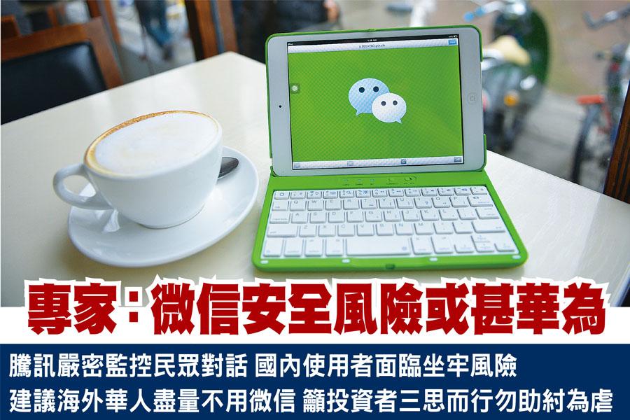 專家指出,騰訊公司的微信及QQ等社交媒體平台,對使用者造成潛在安全風險非常大,甚至可能超過華為。(Getty Images)