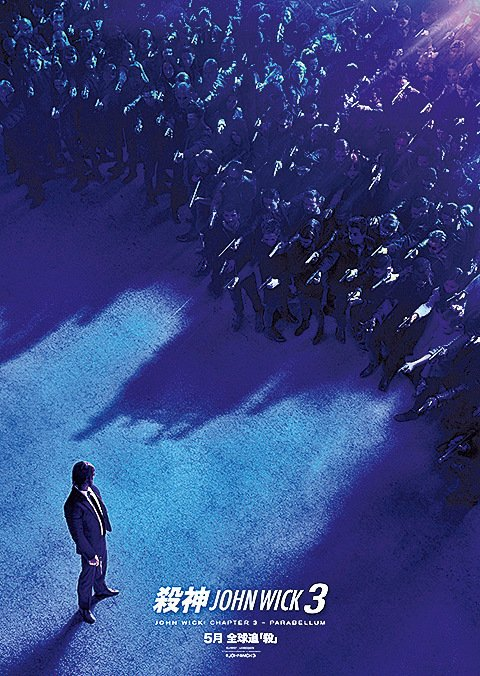 【新片速遞】《殺神John Wick 3》(John Wick 3: Parabellum)