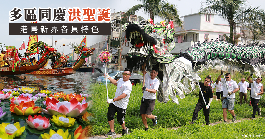 每年黃曆二月的洪聖誕,香港不同地區都有慶祝活動,港島、新界慶賀洪聖誕各具特色。(陳仲明/大紀元)