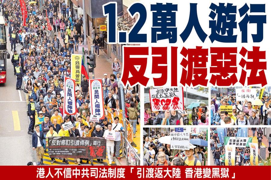 1.2萬人遊行 反引渡惡法