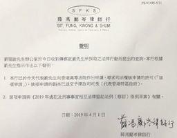 港四大富豪之一劉鑾雄就逃犯條例修例提司法覆核
