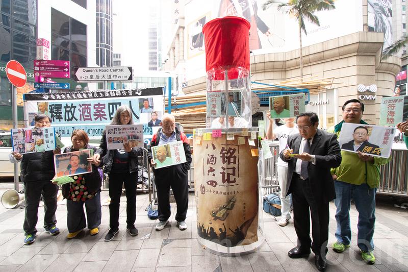 支聯會下午在中環鬧市設街站,聲援「六四酒案」的四被告。(蔡雯文/大紀元)