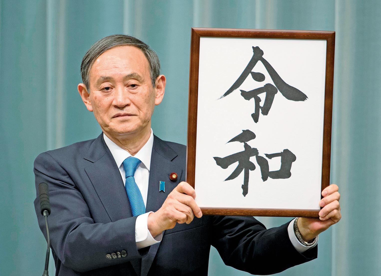 日本內閣官房長官菅義偉4月1日上午11時35分公佈新年號「令和」。(AFP)