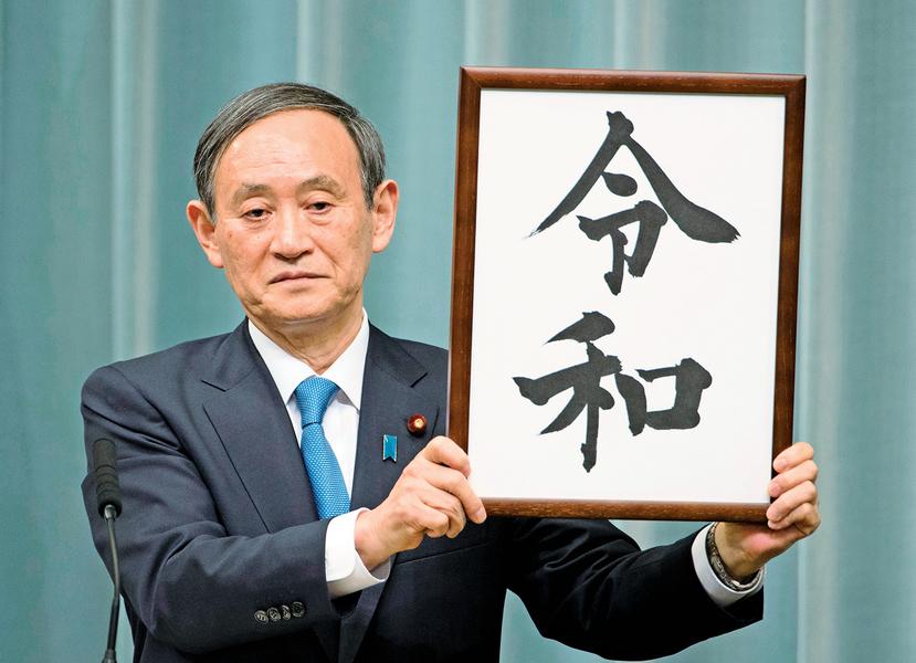 日本公佈新年號「令和」
