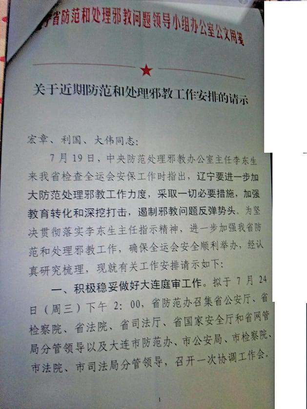 遼寧「610辦公室」文件顯示,李東生落馬前還在部署對法輪功學員的鎮壓。(大紀元)