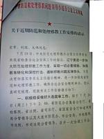 李東生落馬前在遼寧部署 涉第二中央