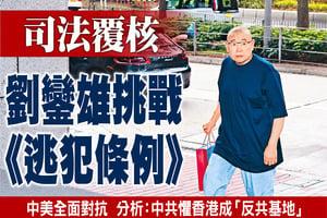 司法覆核 劉鑾雄挑戰《逃犯條例》