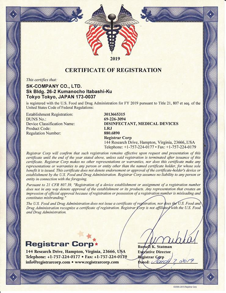 日本EA Mask研發公司取得最新美國食物及藥物管理局(FDA)的註冊證明。(註冊產品號為:D296208 - Disinfector – Medical Device)