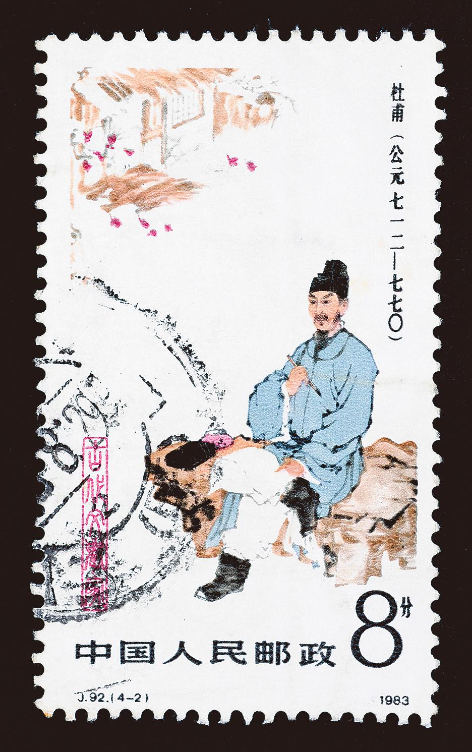 中國古代詩人杜甫印在郵票展示(Fotolia)