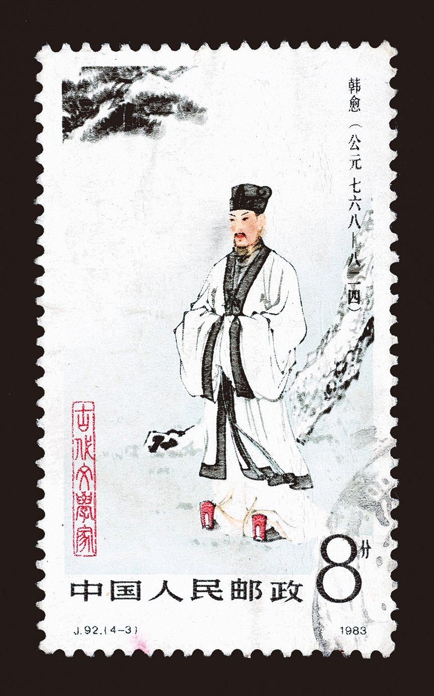 印在中國甲郵票展示古代詩人韓愈(的的的Fotolia)