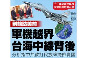 劉鶴訪美前 軍機越界台海中線背後