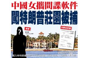 中國女攜間諜軟件 闖特朗普莊園被捕
