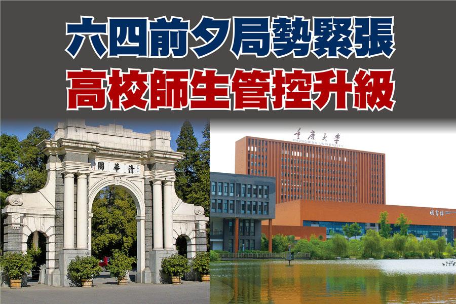 今年是「六四」事件三十周年,中共對高校言論管控升級。圖為清華大學(左)和重慶大學。(維基百科)