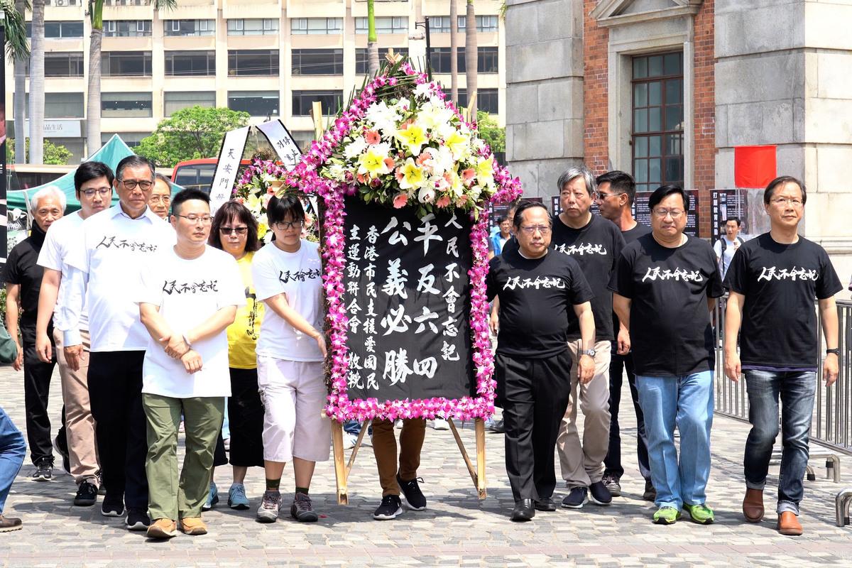 香港支聯會在清明節舉行獻花活動,悼念當年的死難者。(李逸/大紀元)