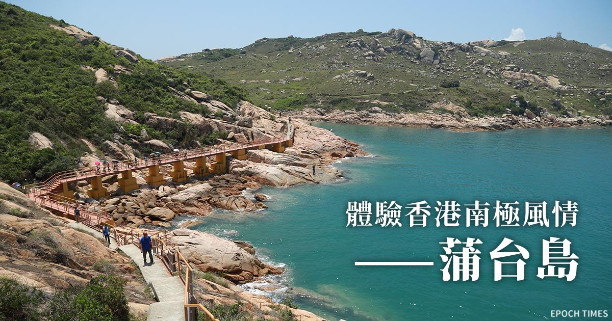 126燈塔是「香港南極」的地標,位於蒲台島南角咀的小山崗上。(陳仲明/大紀元)