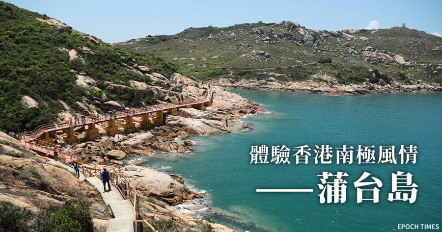 體驗香港南極風情——蒲台島