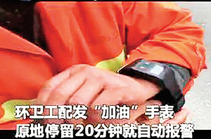南京用智能手錶監控環衛工人