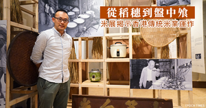 從稻穗到盤中飧 米展揭示香港傳統米業運作