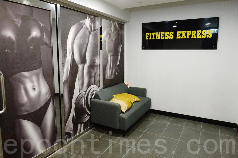 被點名的Fitness Express Company Limited 今日並無營業。(宋碧龍/大紀元)