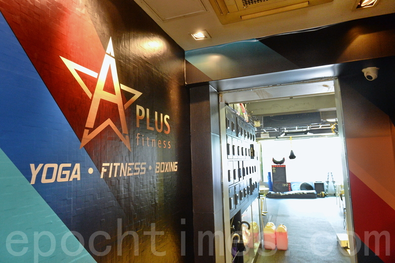 A Plus Fitness今日仍有營業,有顧客在內健身。(宋碧龍/大紀元)