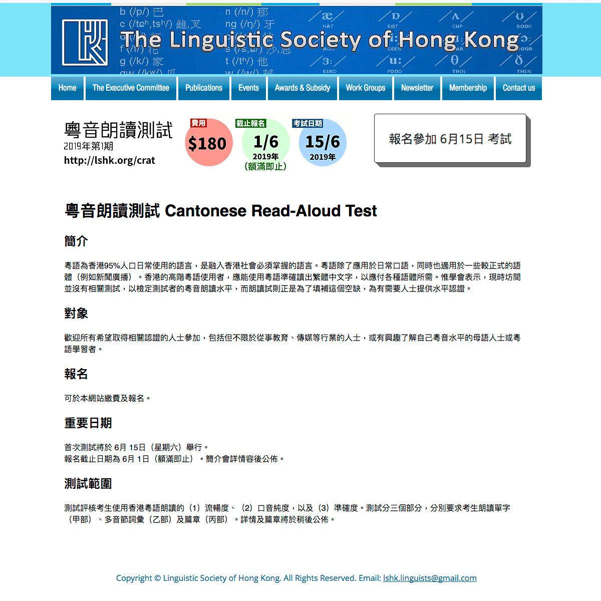 香港語言學學會「粵音朗讀測試」網上發佈的詳情。(網頁擷圖)