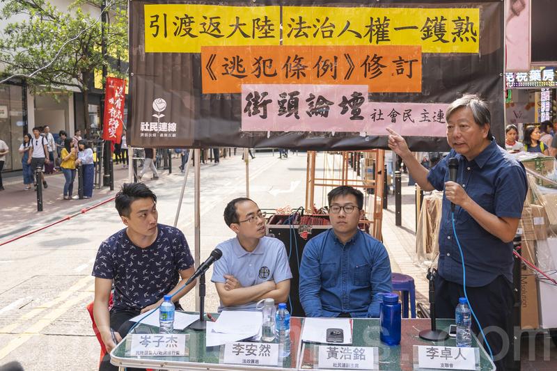 社民連昨日在銅鑼灣的行人專用區舉辦街頭論壇,討論修例詳情。(李逸/大紀元)