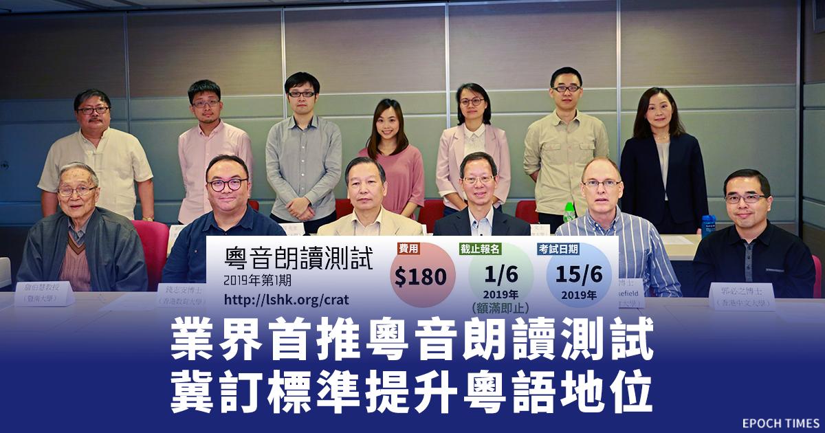 香港語言學學會首次推出「粵音朗讀測試」,為測試者檢定粵音朗讀水平,提供相關的專業資格認證。圖為「粵音朗讀測試」工作人員成員合照。(設計圖片)