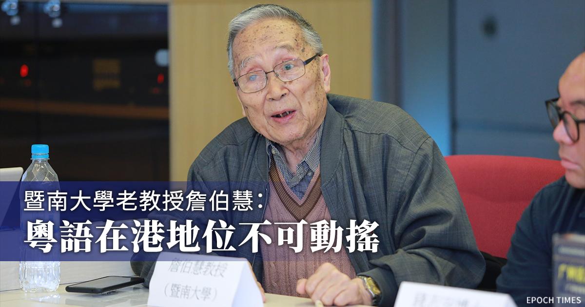 當代語言學家、暨南大學中文系詹伯慧教授認為粵語在香港的地位不可動搖。(王偉明/大紀元)