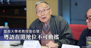 暨南大學老教授詹伯慧:粵語在港地位不可動搖