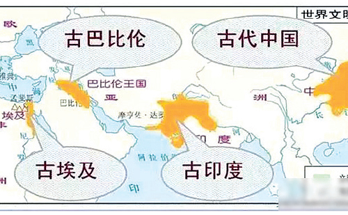四大文明古國只有中國倖存了下來。(網絡圖片)