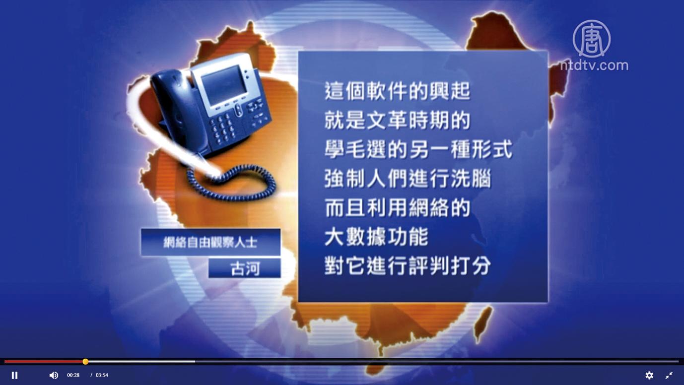 網絡觀察人士評論中宣部推出的網絡軟件「學習強國APP」(影片截圖)