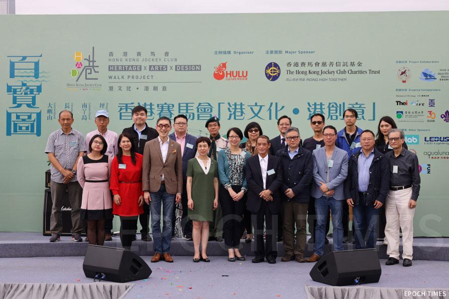 一眾主禮嘉賓在香港賽馬會「港文化.港創意」開幕禮上合照。(陳仲明/大紀元)