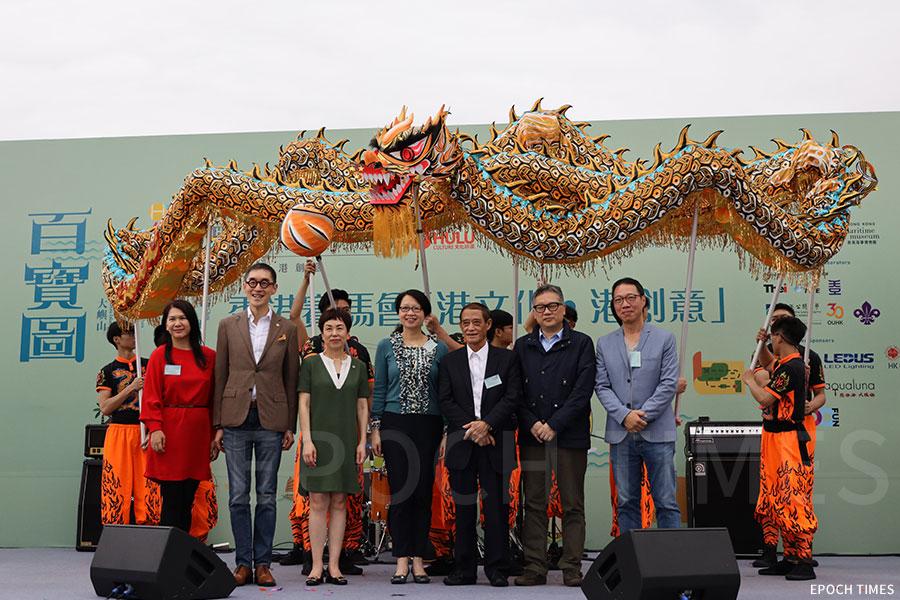 主禮嘉賓在香港賽馬會「港文化.港創意」開幕禮上與金龍合照。(陳仲明/大紀元)