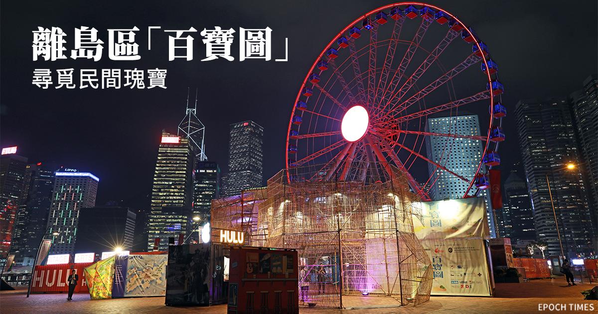 由文化葫蘆主辦的香港賽馬會「港文化.港創意」展覽,在中環九號碼頭前空地舉行。(陳仲明/大紀元)