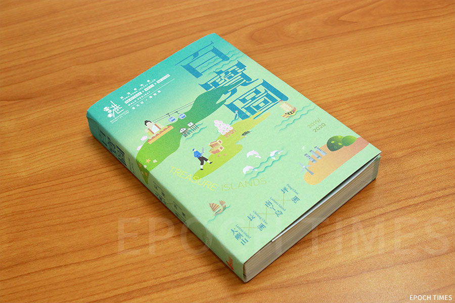 內容豐富的「百寶圖」場刊,限量免費派發給參觀人士。(陳仲明/大紀元)