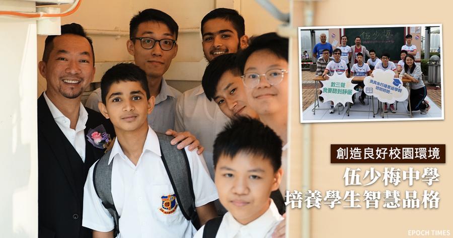 【教育專題】創造良好校園環境 伍少梅中學培養學生智慧品格